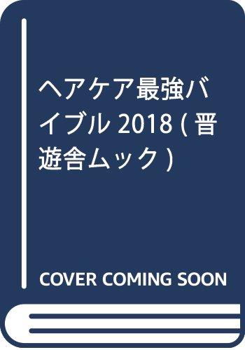 ヘアケア最強バイブル2018 (晋遊舎ムック)...