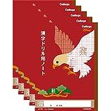 キョクトウ カレッジアニマル学習帳 ドリル用ノート 漢字200字 LP66 5冊セット