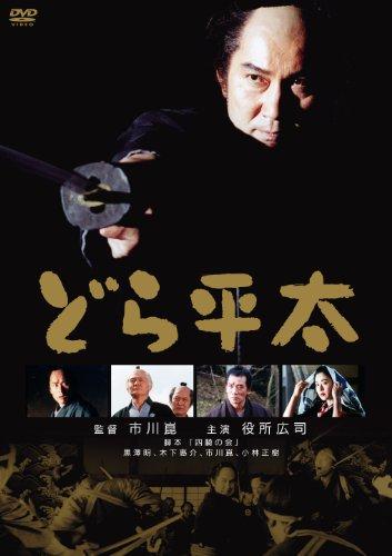 どら平太 [DVD]