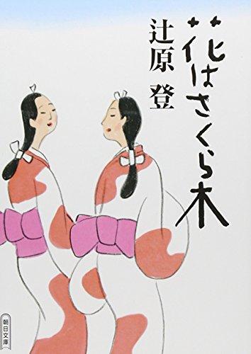 花はさくら木  / 辻原 登