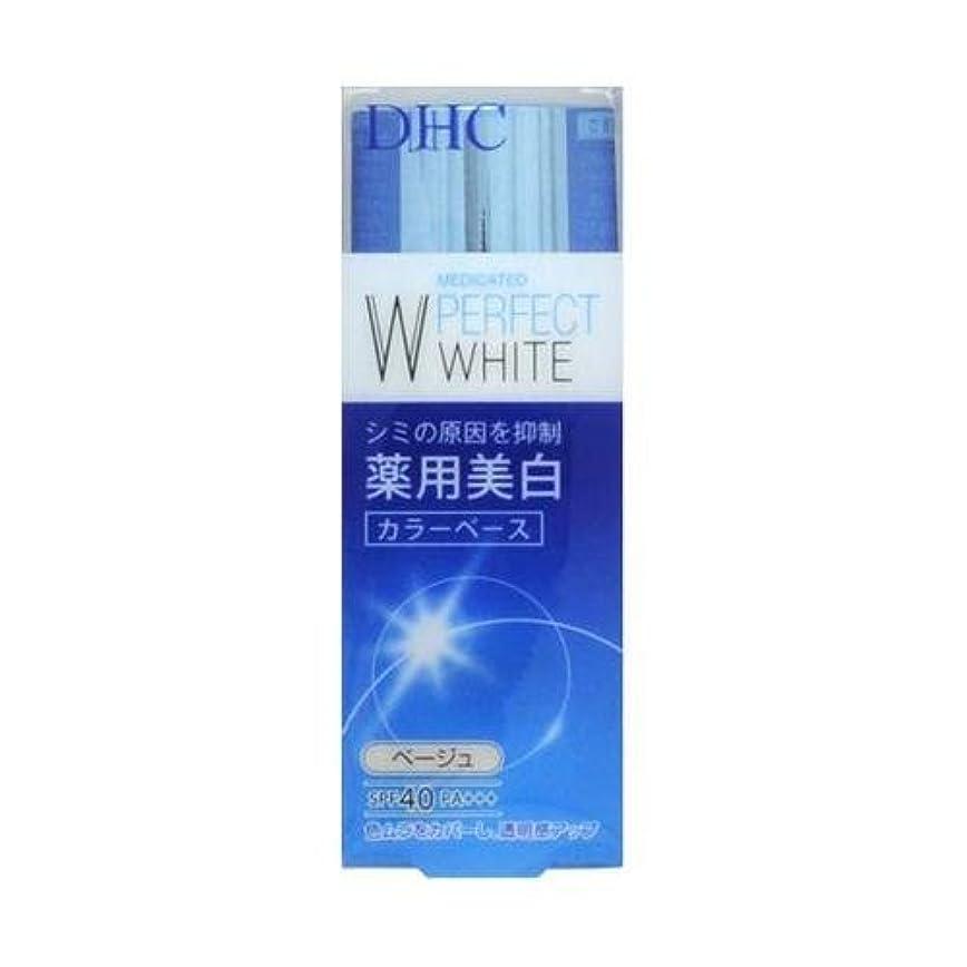 農民フォーク小学生DHC 薬用パーフェクトホワイト カラーベース アプリコット 30g(医薬部外品)