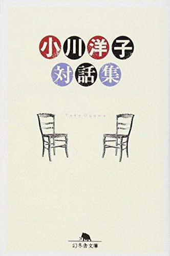 小川洋子対話集 (幻冬舎文庫)の詳細を見る