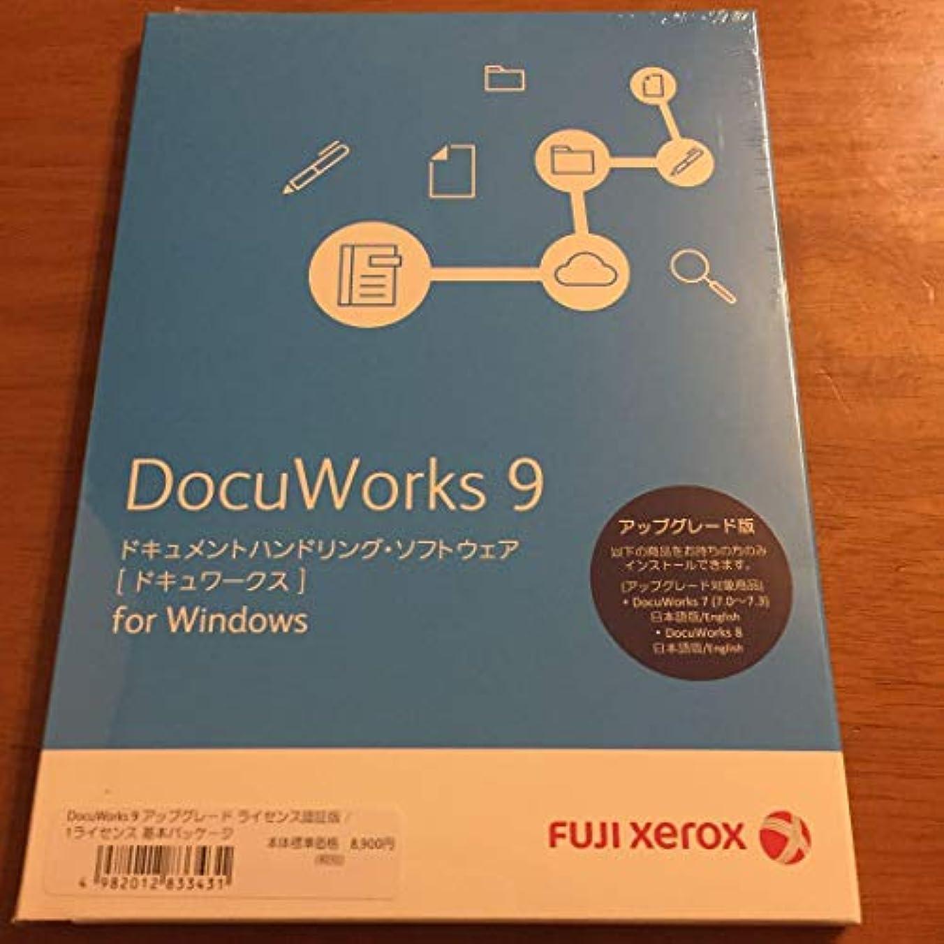 サドルナイトスポット好奇心DocuWorks 9 アップグレード ライセンス認証版 / 1ライセンス基本パッケージ