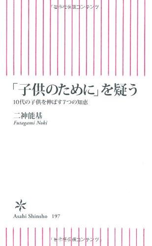 「子供のために」を疑う 10代の子供を伸ばす7つの知恵 (朝日新書)の詳細を見る