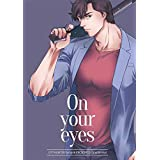シティーハンター On your eyes unlimited