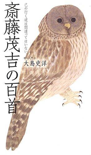 斎藤茂吉の百首 (歌人入門)の詳細を見る