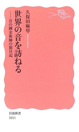 世界の音を訪ねる—音の錬金術師の旅日記 (岩波新書)