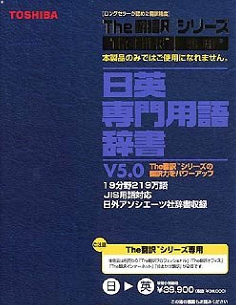 正直試用平行The 翻訳 日英専門用語辞書 V5.0