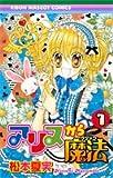 アリスから魔法 / 松本 夏実 のシリーズ情報を見る