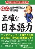 正確な日本語力―金田一春彦先生の特別教室 (学研「大人のテスト」文庫-Q&A- (3)) 画像