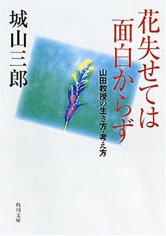 花失せては面白からず―山田教授の生き方・考え方 (角川文庫)の詳細を見る