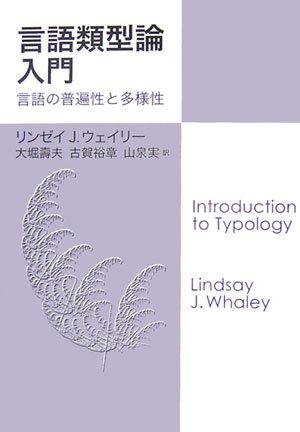 言語類型論入門―言語の普遍性と多様性の詳細を見る