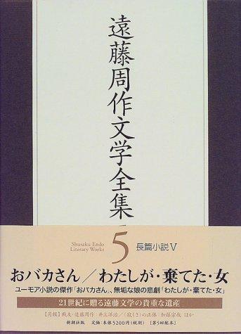 遠藤周作文学全集〈5〉長篇小説(5)