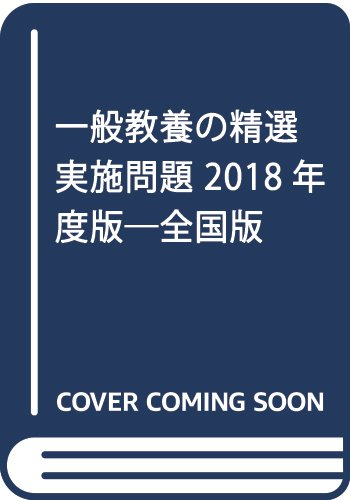 一般教養の精選実施問題 2018年度版―全国版 (教員採用試験・精選実施問題シリーズ)