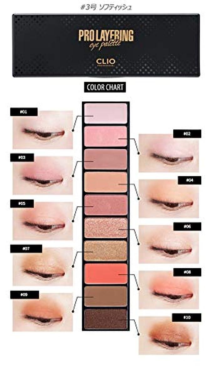 前部エンジニアリングサイドボード[Clio] Pro Layering Eye Palette #3 Softish