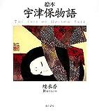 絵本 宇津保物語 画像