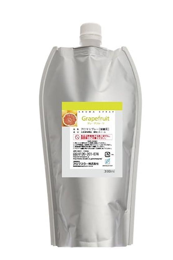 定義する予言するガムAROMASTAR(アロマスター) アロマスプレー グレープフルーツ 300ml詰替用(エコパック)