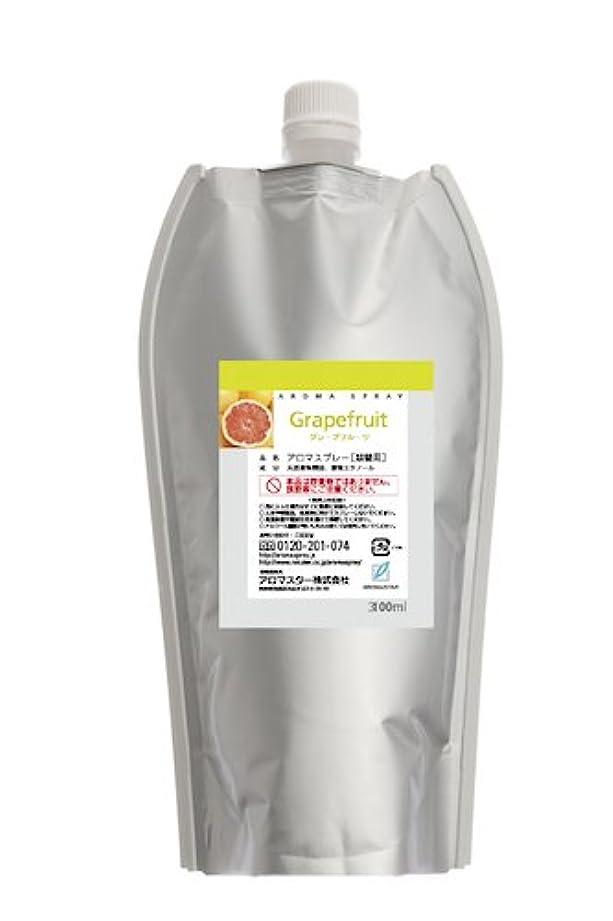 精神的にかび臭いスライスAROMASTAR(アロマスター) アロマスプレー グレープフルーツ 300ml詰替用(エコパック)