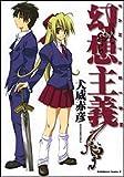 幻想主義 (カドカワコミックスAエース)
