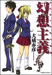 幻想主義 (カドカワコミックスAエース)の詳細を見る