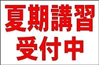 シンプル看板L 「夏期講習受付中(赤)」<スクール・塾・教室>屋外可(約H91cmxW60cm)