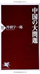 中国の大問題 (PHP新書)