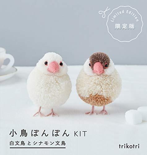 まるまるしたかわいい小鳥が自分で作れる!小鳥ぽんぽん手作りキットが4/10発売。現在予約受付中!