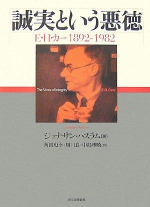 誠実という悪徳―E.H.カー 1892‐1982
