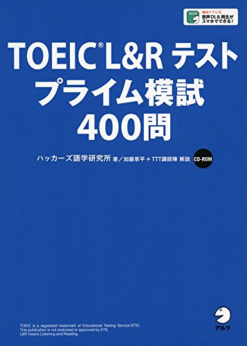 アルク『TOEIC(R)L&Rテストプライム模試400問』