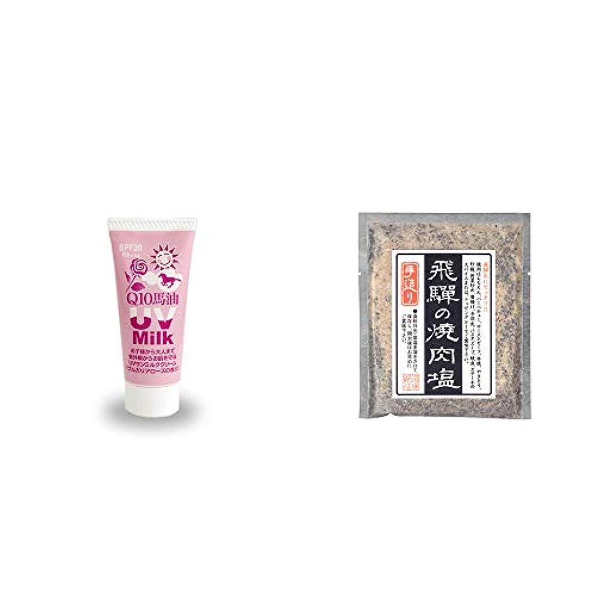 [2点セット] 炭黒泉 Q10馬油 UVサンミルク[ブルガリアローズ](40g)?手造り 飛騨の焼肉塩(80g)
