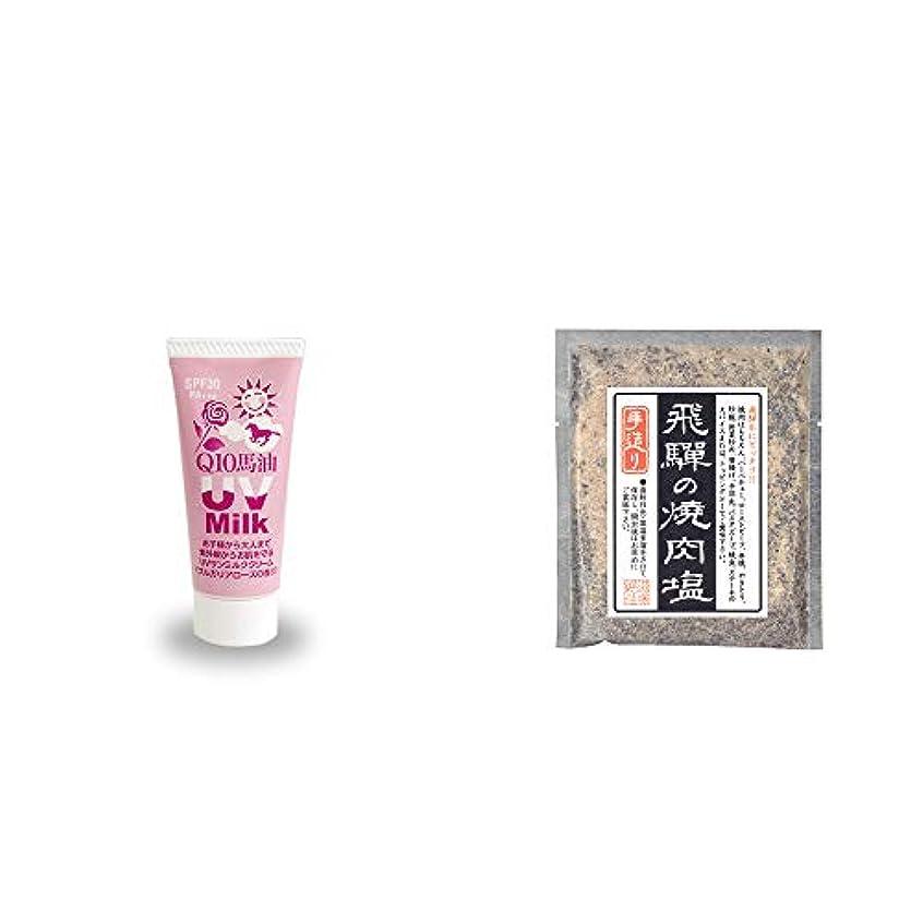 スクランブルロマンチックしっとり[2点セット] 炭黒泉 Q10馬油 UVサンミルク[ブルガリアローズ](40g)?手造り 飛騨の焼肉塩(80g)