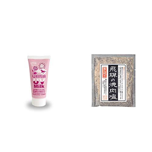 [2点セット] 炭黒泉 Q10馬油 UVサンミルク[ブルガリアローズ](40g)・手造り 飛騨の焼肉塩(80g)