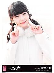 【荻野由佳】 公式生写真 AKB48 ジャーバージャ 劇場盤 友達でいましょうVer.