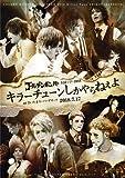[DVD]ゴールデンボンバー全国ツアー2018 「ロボヒップ