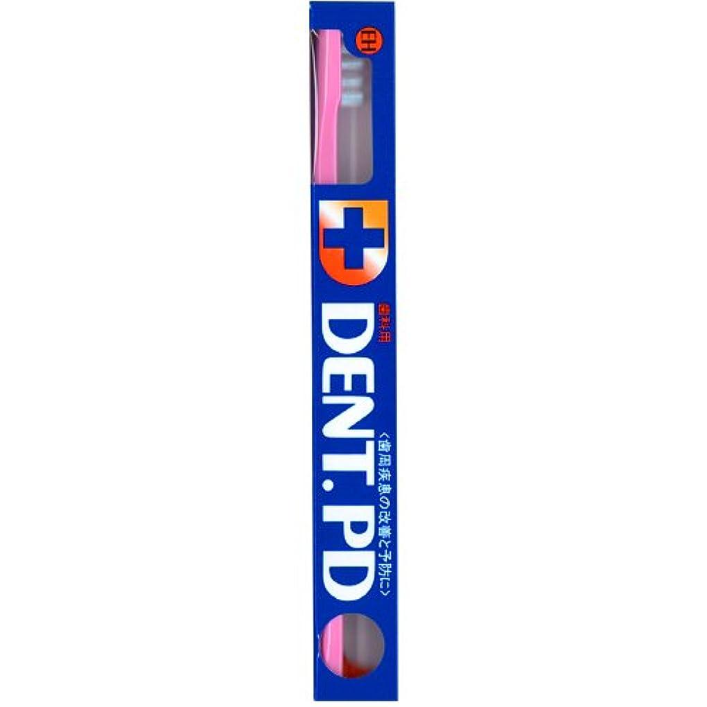 叫ぶ削減手入れライオン DENT.PD歯ブラシ 1本 EH (ピンク)