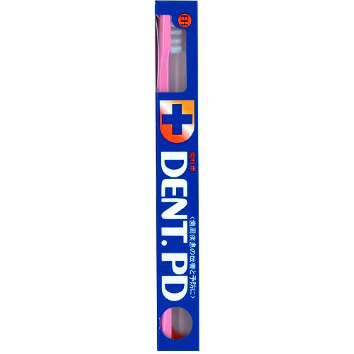 お手伝いさんローン蒸留するライオン DENT.PD歯ブラシ 1本 EH (ピンク)