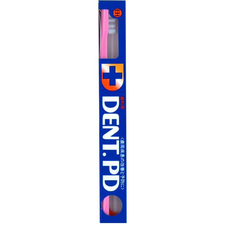 ライオン DENT.PD歯ブラシ 1本 EH (ピンク)