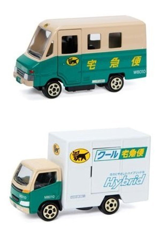 【非売品】クロネコヤマトミニカーセット【ウォークスルーW8010号車、クール宅急便車M8010号車】