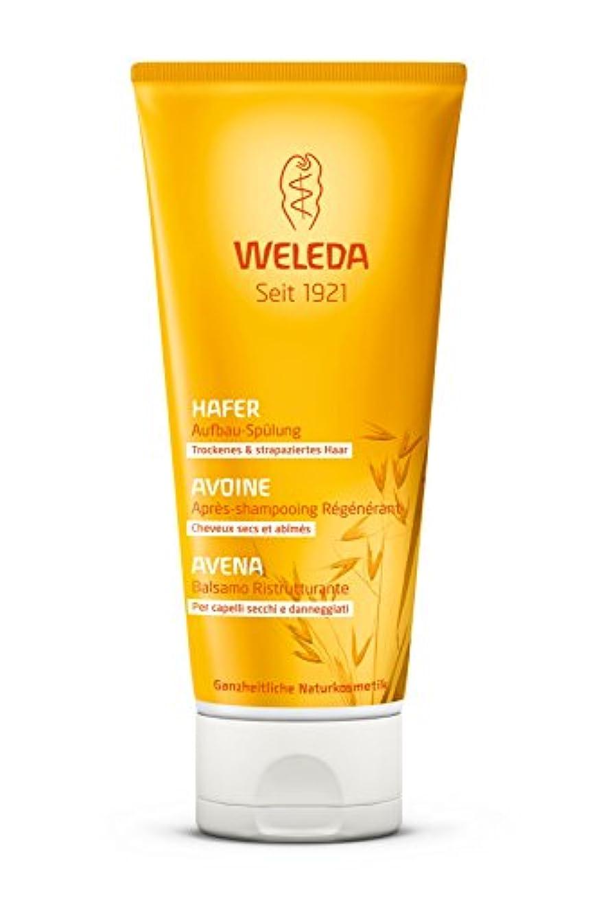 ホバート媒染剤肌寒いWELEDA(ヴェレダ) ヴェレダ オーガニック ヘアコンディショナー 200ml