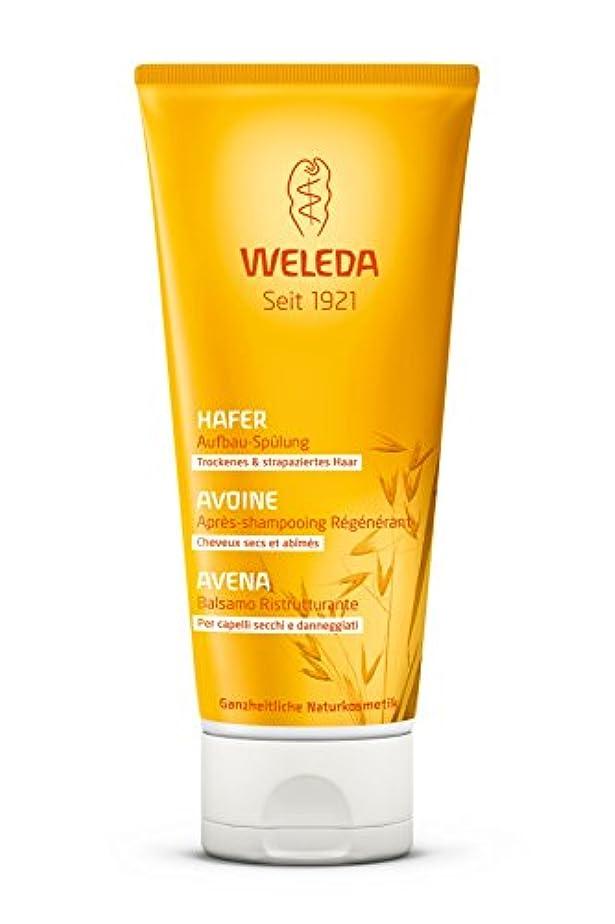 WELEDA(ヴェレダ) ヴェレダ オーガニック ヘアコンディショナー 200ml