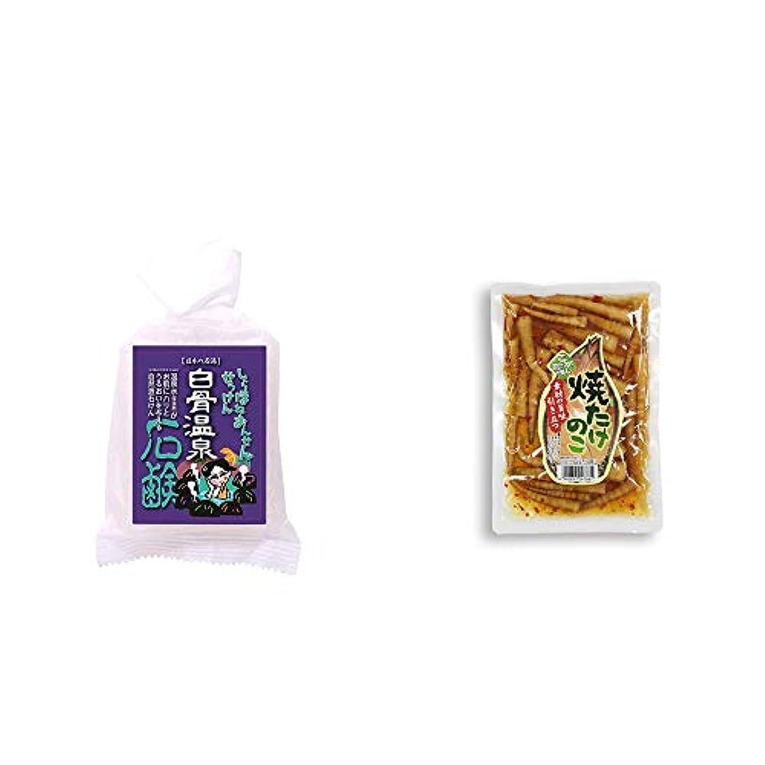 暴動予防接種オペレーター[2点セット] 信州 白骨温泉石鹸(80g)?焼たけのこ(300g)