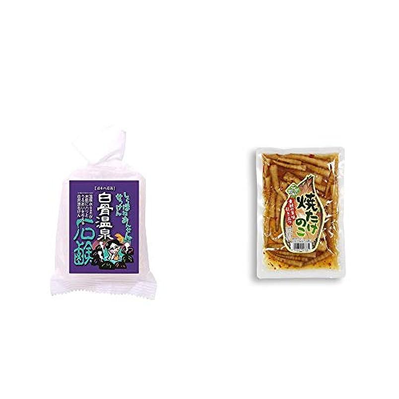 主婦液化する用語集[2点セット] 信州 白骨温泉石鹸(80g)?焼たけのこ(300g)