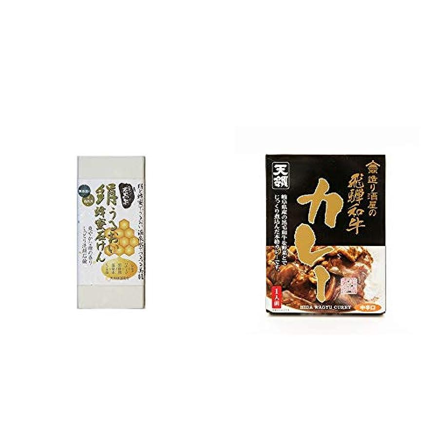 汚れる拍手浴室[2点セット] ひのき炭黒泉 絹うるおい蜂蜜石けん(75g×2)?造り酒屋の飛騨和牛カレー【中辛】 (1食分)