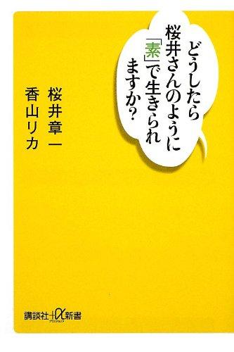 どうしたら桜井さんのように「素」で生きられますか? (講談社+α新書)の詳細を見る