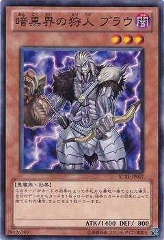 遊戯王/第7期/SD21-JP007 暗黒界の狩人 ブラウ