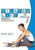 武田美保のPILATES LIFE SMART STYLE [DVD]