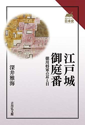 江戸城御庭番: 徳川将軍の耳と目 (読みなおす日本史)