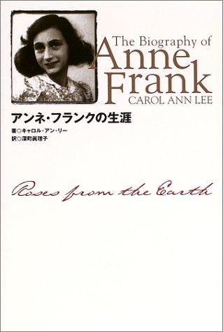 アンネ・フランクの生涯の詳細を見る