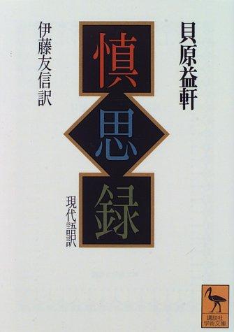 慎思録―現代語訳 (講談社学術文庫)の詳細を見る