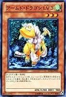 遊戯王カード 【 アームド・ドラゴン LV3 】 SD19-JP017-N 《ドラグニティ・ドライブ》